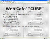 """Web Cafe' """"CUBE"""""""